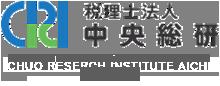 会計業務 | 税理士法人中央総研