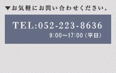 052-223-8636